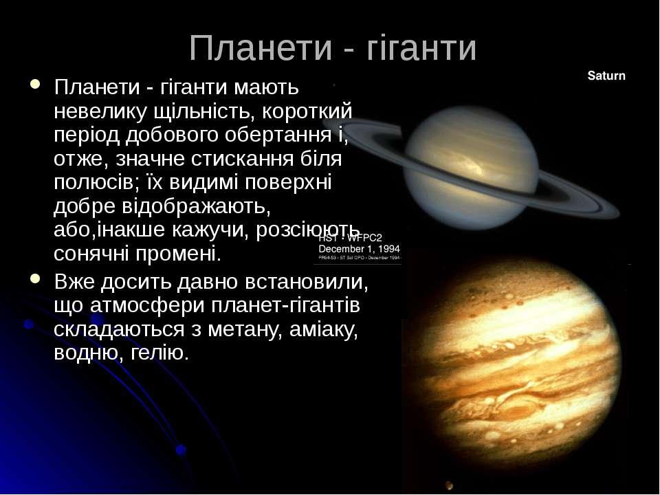 Планети - гіганти Планети - гіганти мають невелику щільність, короткий період...