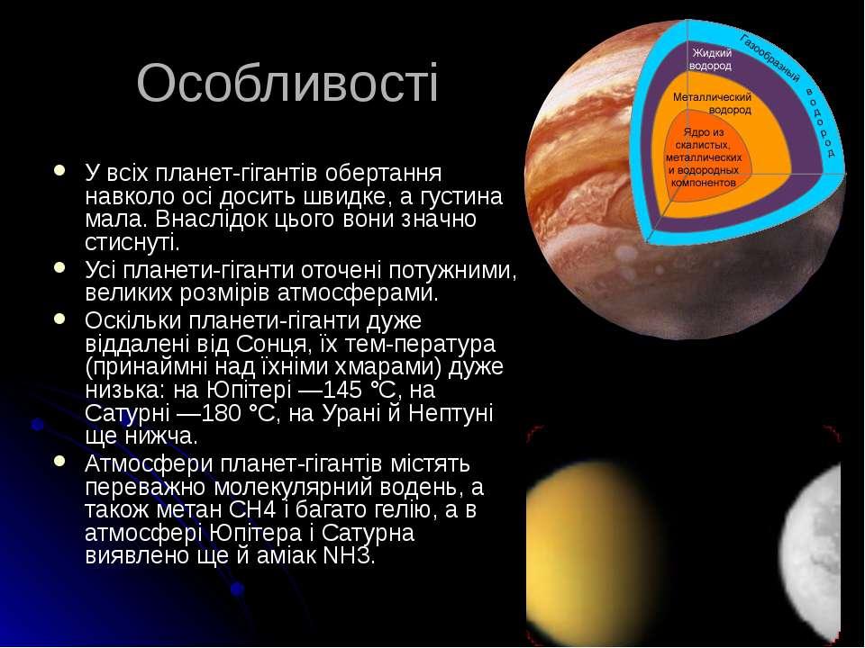 Особливості У всіх планет-гігантів обертання навколо осі досить швидке, а гус...