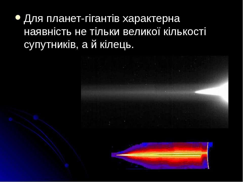 Для планет-гігантів характерна наявність не тільки великої кількості супутник...