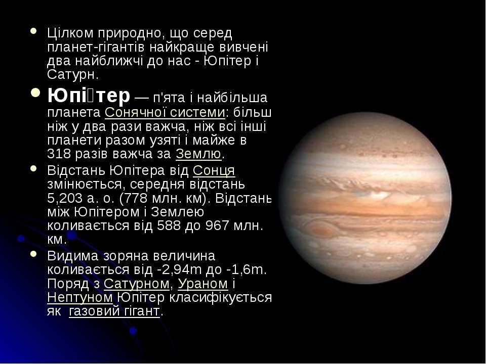 Цілком природно, що серед планет-гігантів найкраще вивчені два найближчі до н...