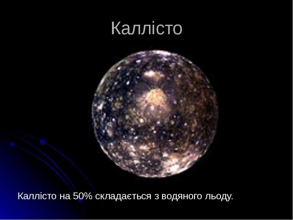 Каллісто Каллісто на 50% складається з водяного льоду.