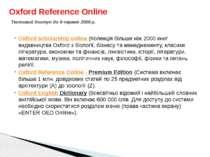 Oxford scholarship online (Колекція більше ніж 2000 книг видавництва Oxford з...