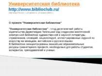 Университетская библиотека http://www.biblioclub.ru/ (тестовий доступ з 10 кв...