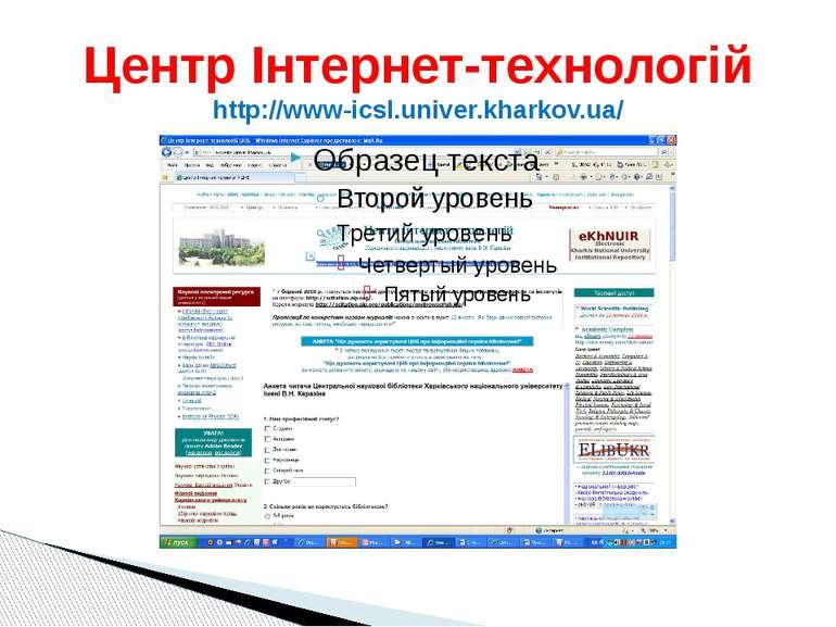 Центр Інтернет-технологій http://www-icsl.univer.kharkov.ua/