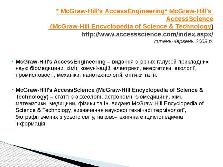 McGraw-Hill's AccessEngineering– видання з різних галузей прикладних наук: б...