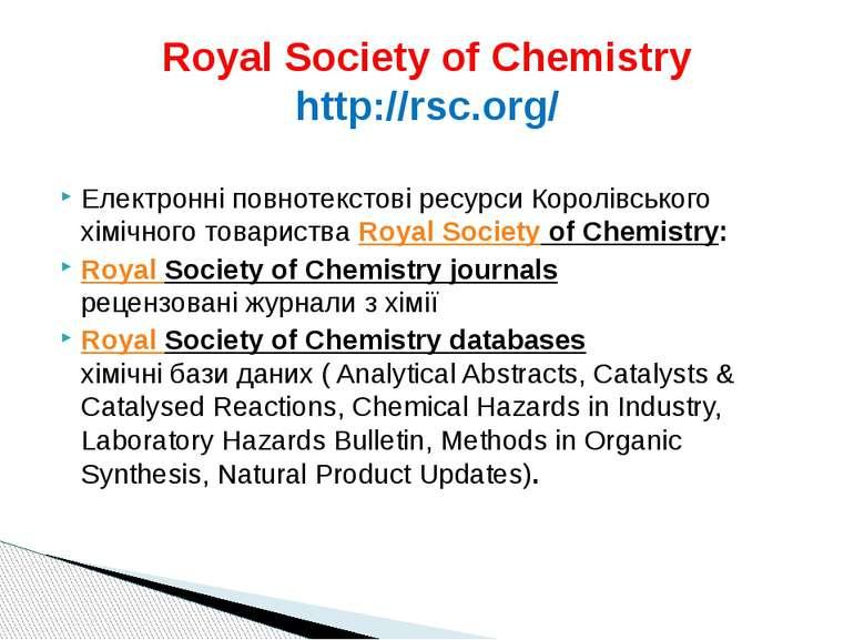 Електронні повнотекстові ресурси Королівського хімічного товариства Royal Soc...