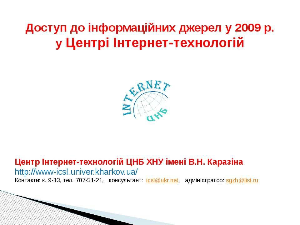 Доступ до інформаційних джерел у 2009 р. у Центрі Інтернет-технологій Центр І...