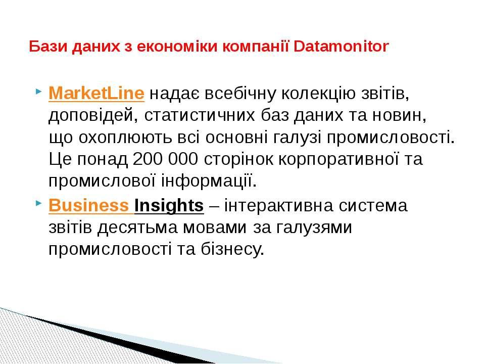 MarketLine надає всебічну колекцію звітів, доповідей, статистичних баз даних ...