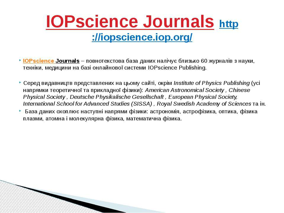 IOPscience Journals – повнотекстова база даних налічує близько 60 журналів з ...