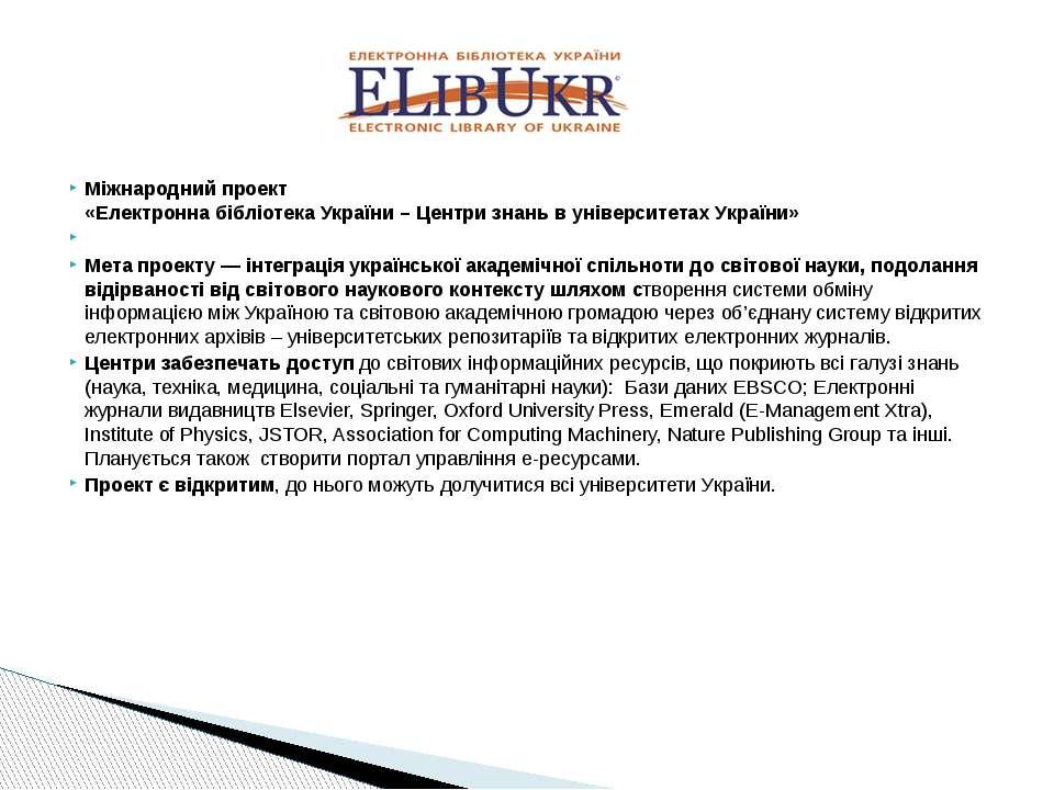 Міжнародний проект «Електронна бібліотека України – Центри знань в університе...
