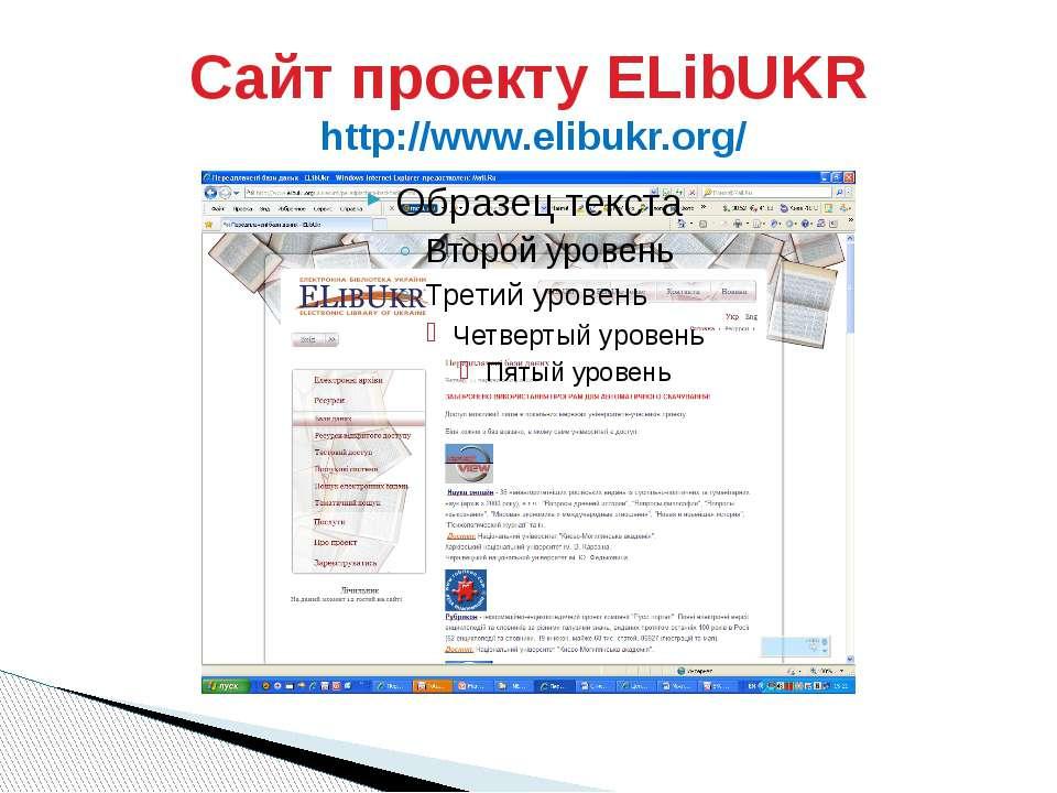 Сайт проекту ELibUKR http://www.elibukr.org/