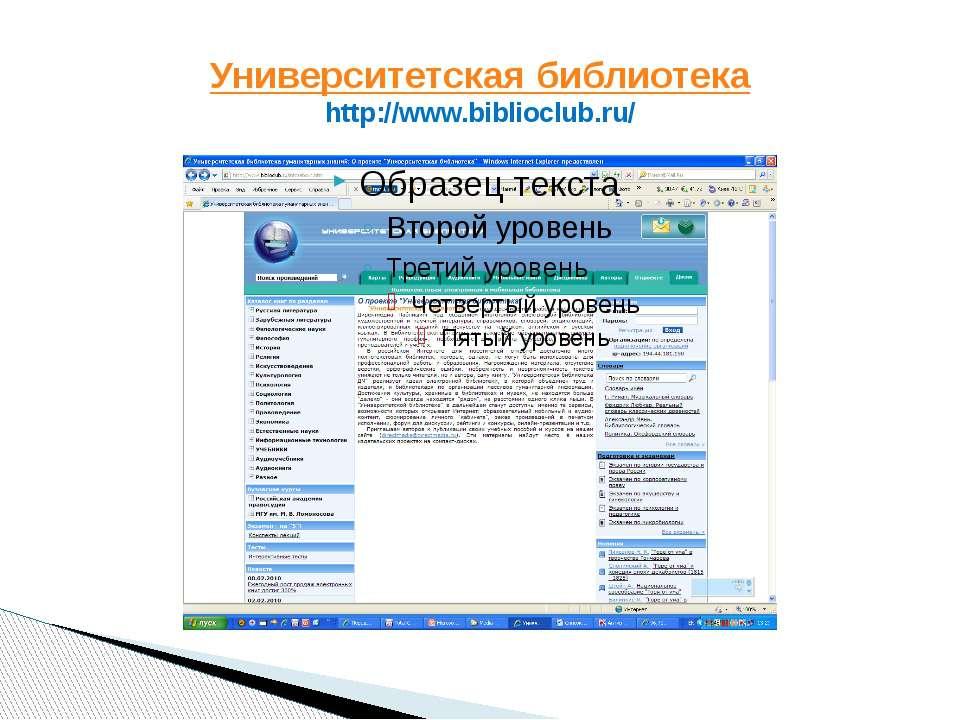 Университетская библиотека http://www.biblioclub.ru/