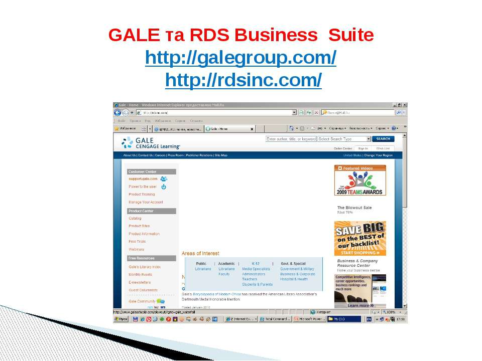 GALE та RDS Business  Suite http://galegroup.com/ http://rdsinc.com/