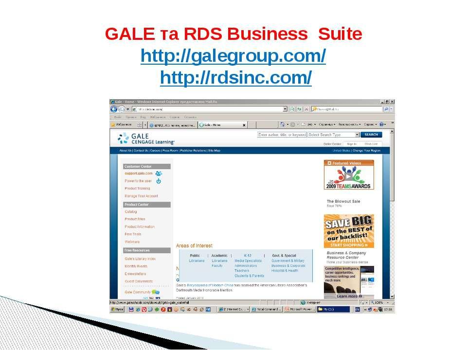 GALE та RDS Business Suite http://galegroup.com/ http://rdsinc.com/