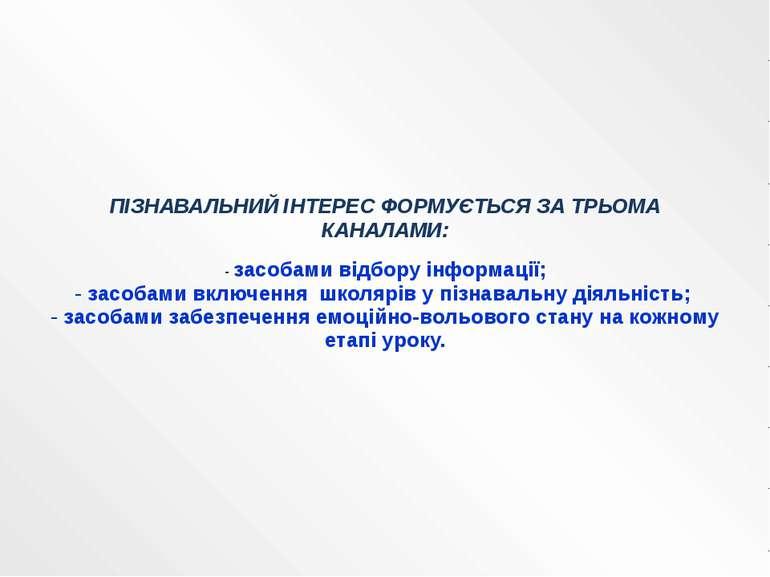 ПІЗНАВАЛЬНИЙ ІНТЕРЕС ФОРМУЄТЬСЯ ЗА ТРЬОМА КАНАЛАМИ: - засобами відбору інформ...