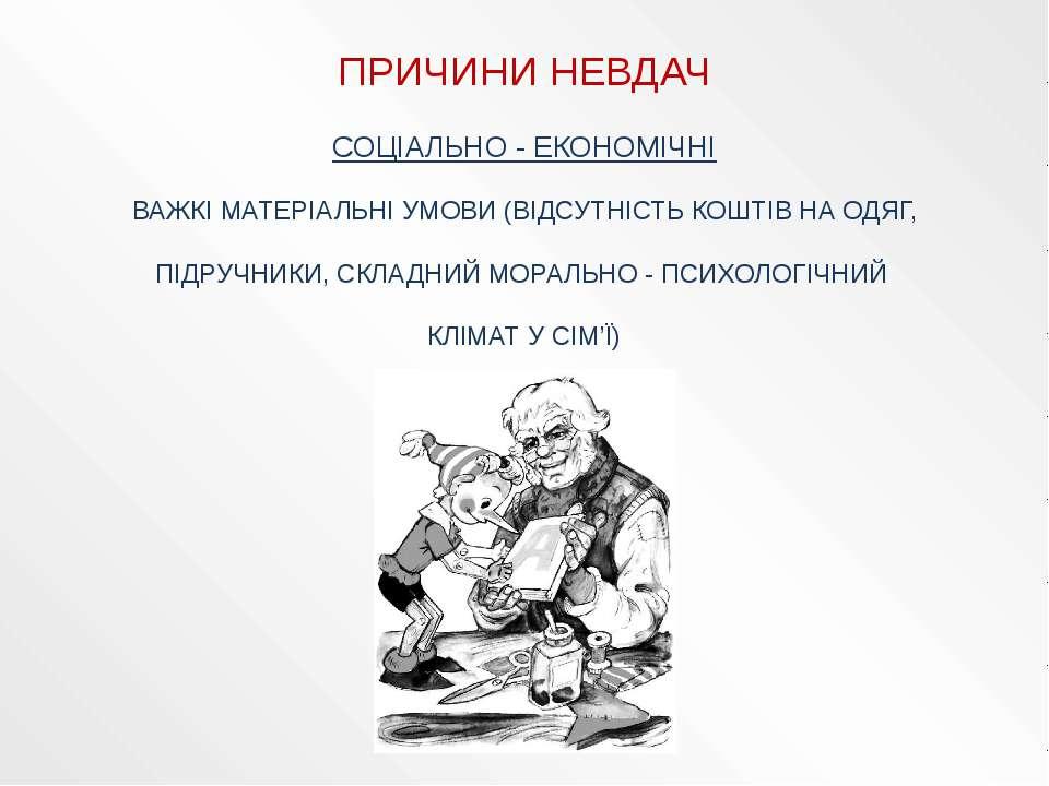 ПРИЧИНИ НЕВДАЧ СОЦІАЛЬНО - ЕКОНОМІЧНІ ВАЖКІ МАТЕРІАЛЬНІ УМОВИ (ВІДСУТНІСТЬ КО...