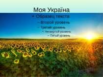 Моя Україна Л.Ф.Самборська. Монастирищенський професійний ліцей
