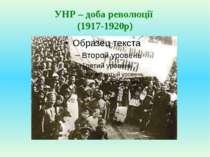 УНР – доба революції (1917-1920р) Л.Ф.Самборська. Монастирищенський професійн...