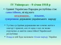 ІV Універсал – 9 січня 1918 р Однині Українська Народна республіка стає самос...