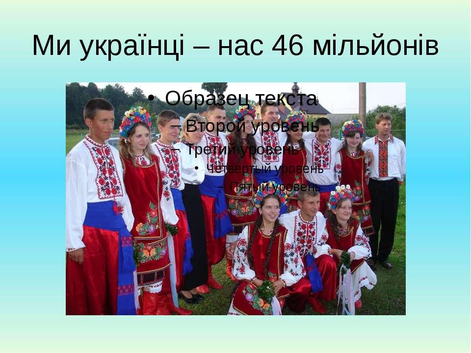 Ми українці – нас 46 мільйонів Л.Ф.Самборська. Монастирищенський професійний ...