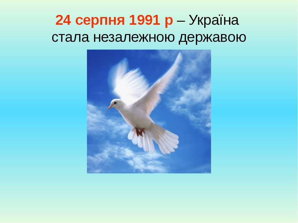 24 серпня 1991 р – Україна стала незалежною державою Л.Ф.Самборська. Монастир...