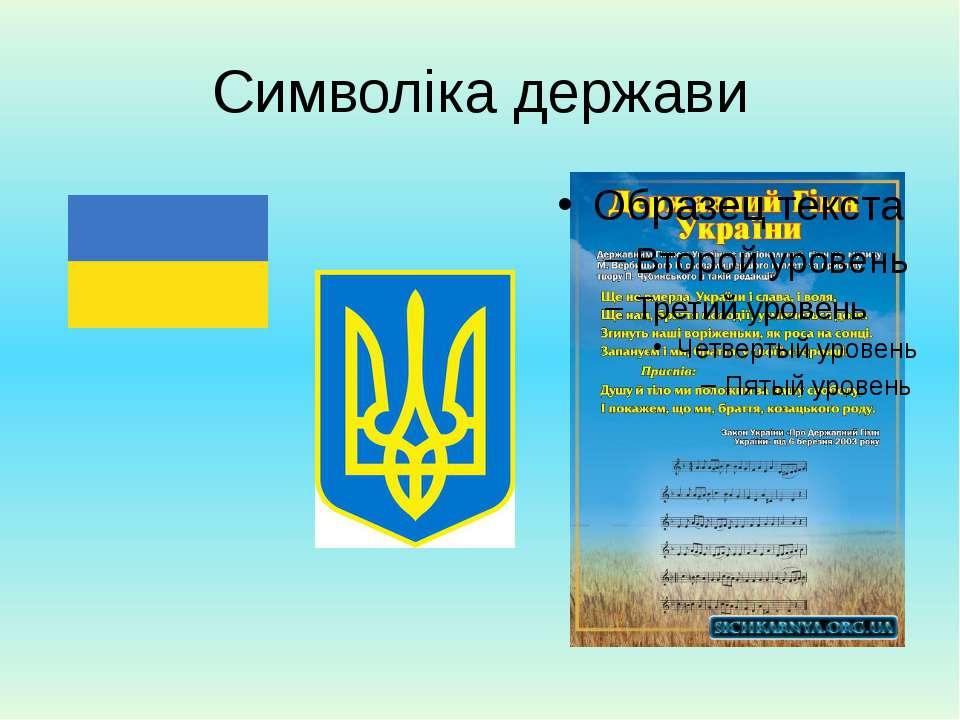 Символіка держави Л.Ф.Самборська. Монастирищенський професійний ліцей