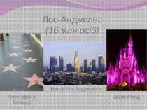 Алея зірок в Голівуді Центр Лос-Анджелеса Діснейленд Лос-Анджелес (16 млн осіб)