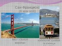 Сан-Франциско (6 млн осіб) Міст «Золоті ворота» Кабельний трамвай та в'язниця...