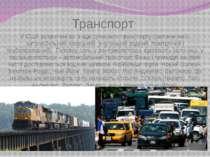 Транспорт У США розвинені всі види сучасного транспорту (залізничний, автомоб...