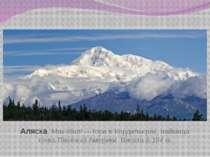 Аляска. Мак-Кінлі — гора в Кордильєрах, найвища точка Північної Америки. Висо...