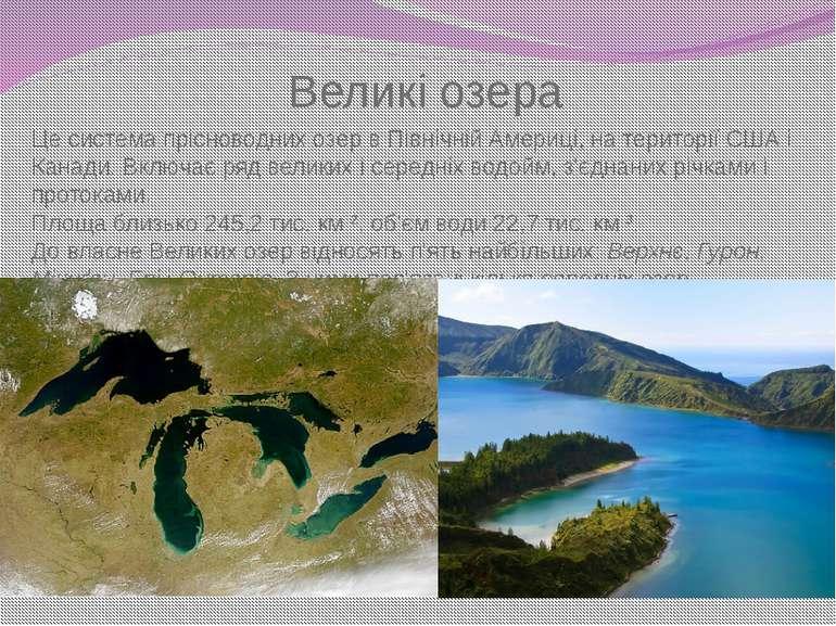 Великі озера Це система прісноводних озер в Північній Америці, на території С...