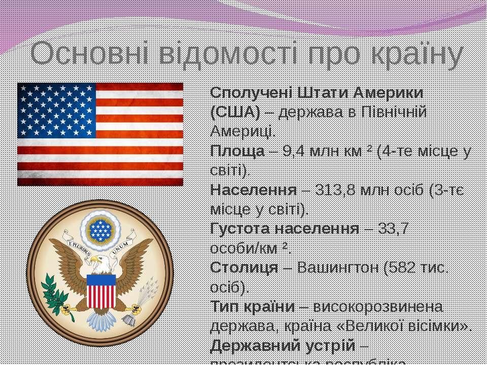 Сполучені Штати Америки (США) – держава в Північній Америці. Площа – 9,4 млн ...