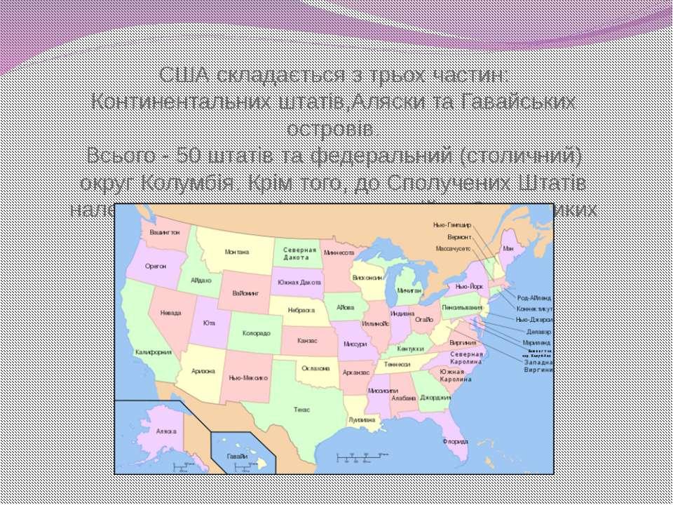 США складається з трьох частин: Континентальних штатів,Аляски та Гавайських о...