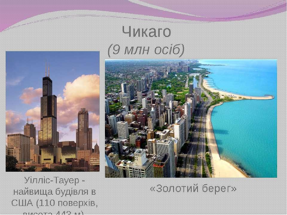 Чикаго (9 млн осіб) Уілліс-Тауер - найвища будівля в США (110 поверхів, висот...