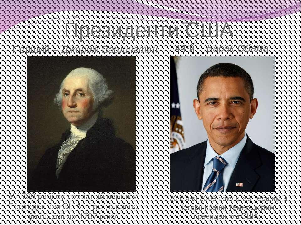Президенти США Перший – Джордж Вашингтон 44-й – Барак Обама У 1789 році був о...