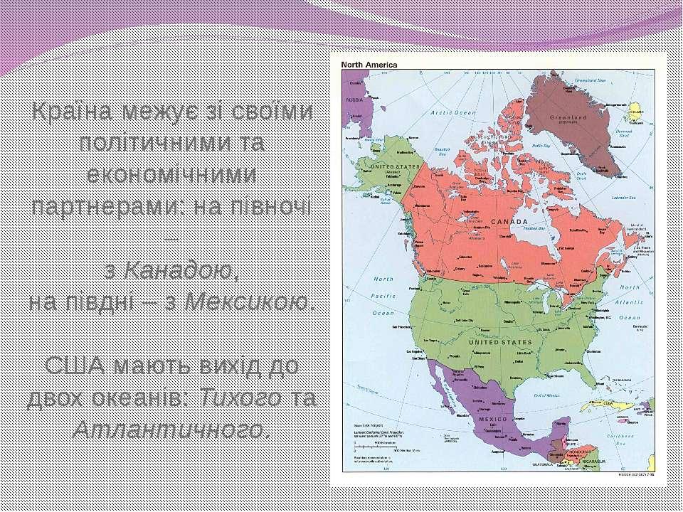 Країна межує зі своїми політичними та економічними партнерами: на півночі – з...