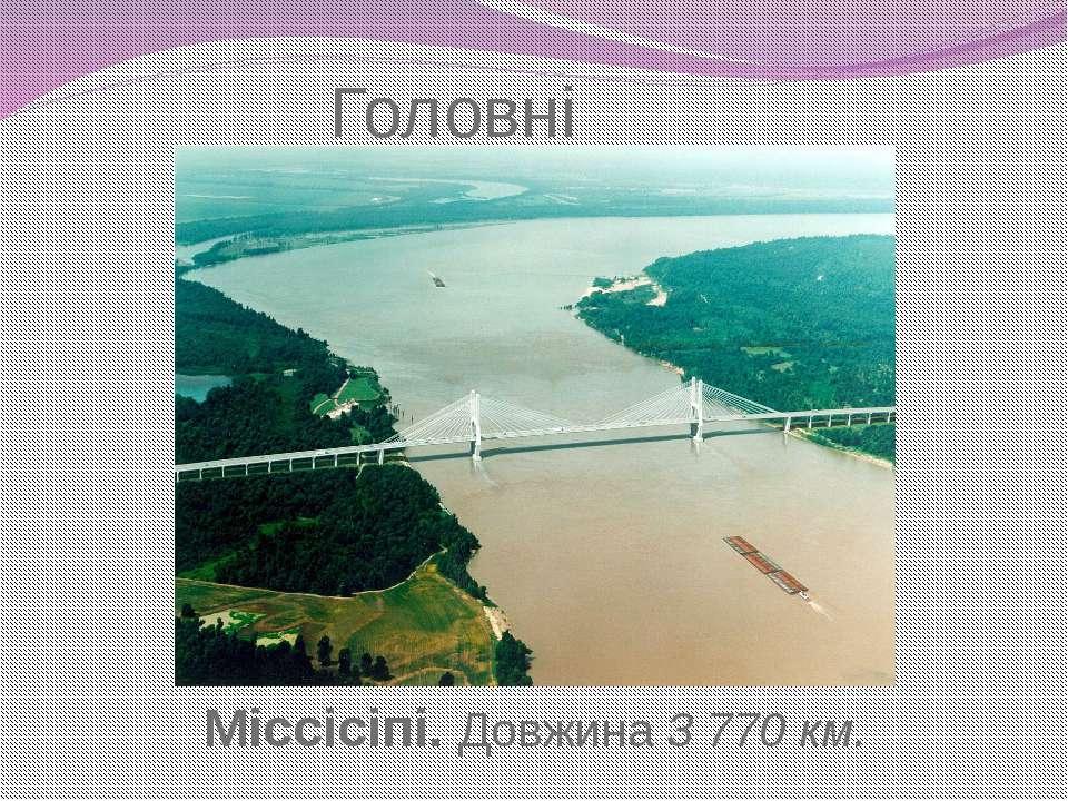 Головні ріки: Міссісіпі. Довжина 3 770 км.
