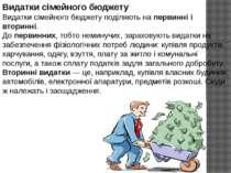 Видатки сімейного бюджету Видатки сімейного бюджету поділяють на первинні і в...