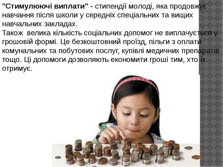 """""""Стимулюючі виплати"""" - стипендії молоді, яка продовжує навчання після школи у..."""