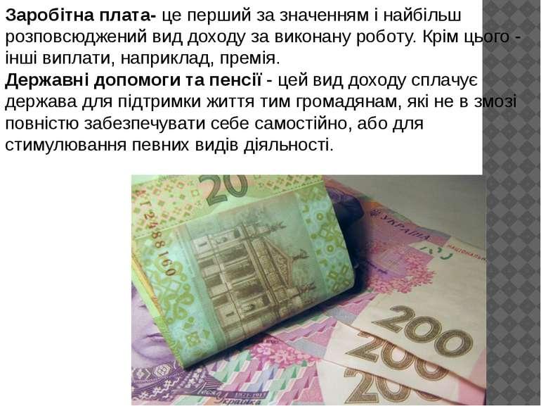 Заробітна плата- це перший за значенням і найбільш розповсюджений вид доходу ...