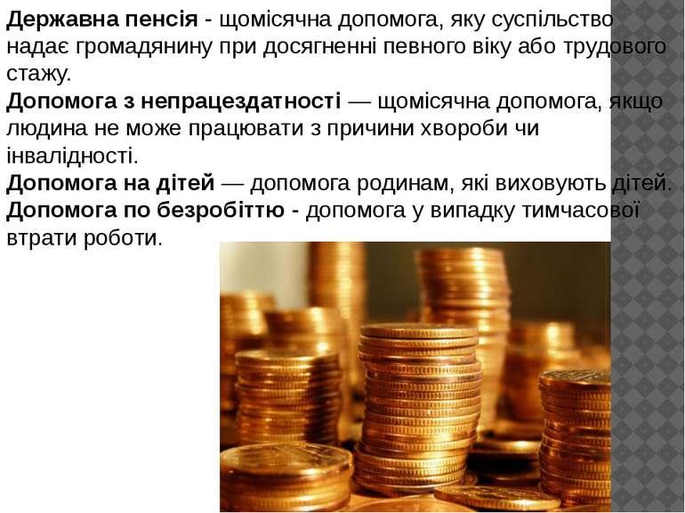 Державна пенсія - щомісячна допомога, яку суспільство надає громадянину при д...