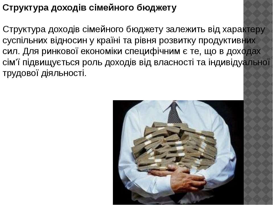 Структура доходів сімейного бюджету Структура доходів сімейного бюджету залеж...