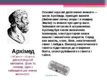Основні наукові досягнення вченого — закон Архімеда, принцип важеля (дайте ме...