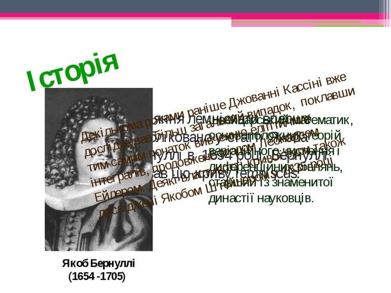 Історія Рівняння лемніскати вперше опубліковано у статті Якоба Бернуллі в 169...