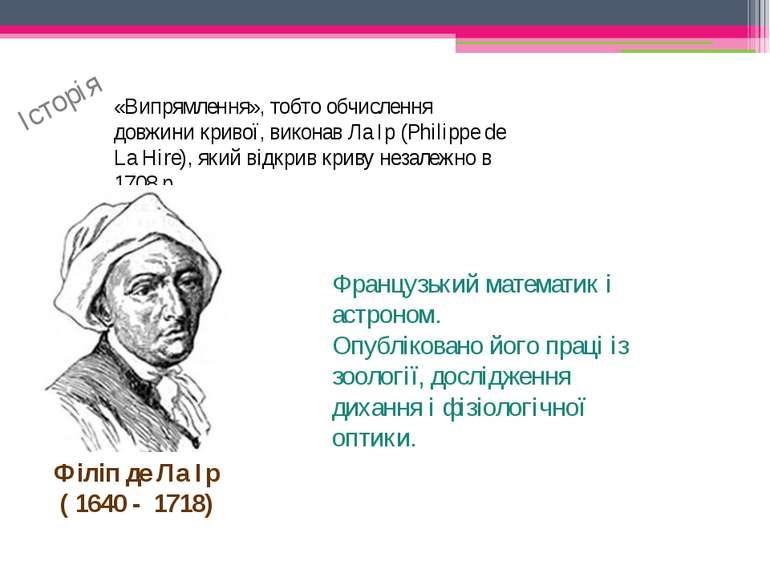 «Випрямлення», тобто обчислення довжини кривої, виконав Ла Ір (Philippe de La...