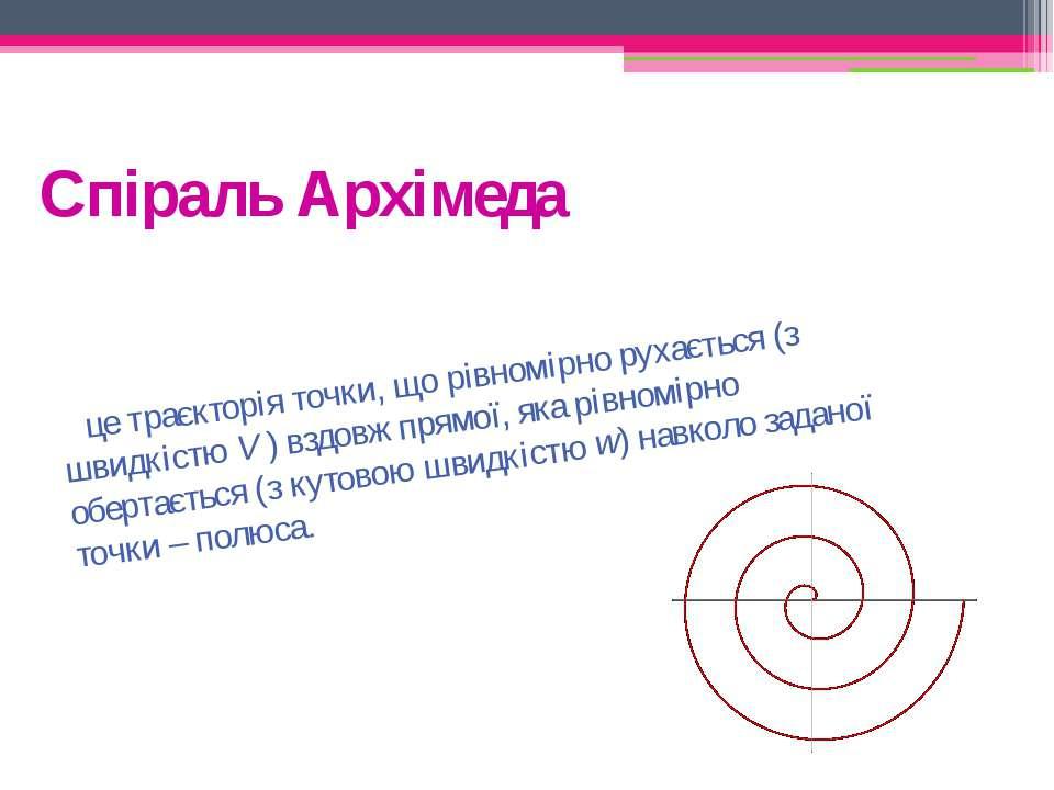 Спіраль Архімеда це траєкторія точки, що рівномірно рухається (з швидкістю V ...