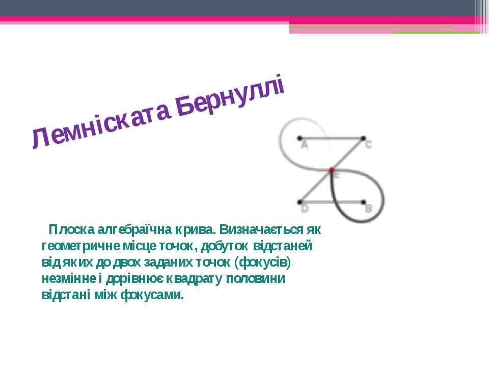 Лемніската Бернуллі Плоска алгебраїчна крива. Визначається як геометричне міс...