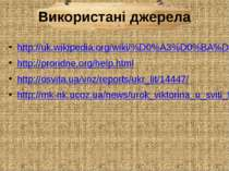 http://uk.wikipedia.org/wiki/%D0%A3%D0%BA%D1%80%D0%B0%D1%97%D0%BD%D1%81%D1%8C...