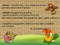 «Завдяки казці дитина пізнає світ не лише розумом, а й серцем». В. Сухомлинсь...