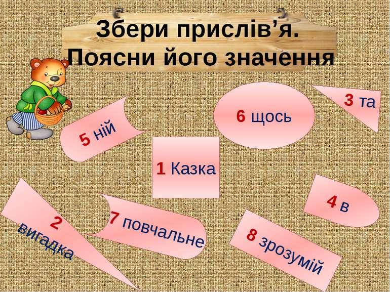 1 Казка 8 зрозумій 2 вигадка 6 щось 4 в 3 та 5 ній 7 повчальне Збери прислів'...